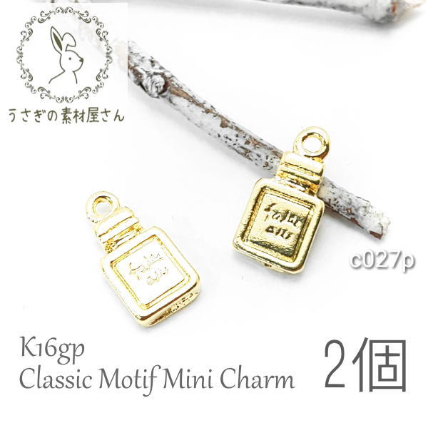 【送料無料】チャーム ミニ クラシックモチーフ 高品質鍍金 K16gp 韓国製 ドール製作にも 2個/パフューム 香水 約9×6mm/c027p