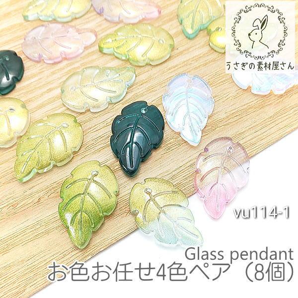 ガラスチャーム 葉 リーフ 約23mm×15mm 横穴 ビーズ 植物 パーツ お色お任せ4色ペア(8個)/vu114-1