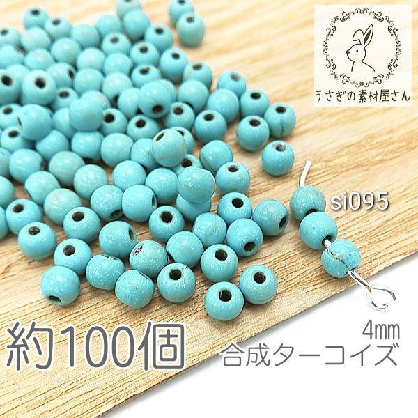 合成ターコイズ 4mm ターコイズ色 染め パワーストーン 天然石ビーズ 約100個/si095