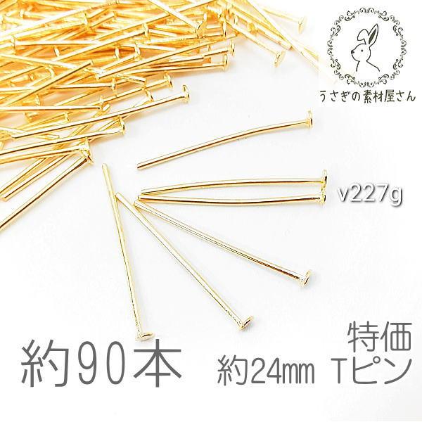 【送料無料】tピン 約24mm ハンドメイド 基礎金具 ヘッドピン ニッケルフリー 特価 ゴールド色 約90本/v227g