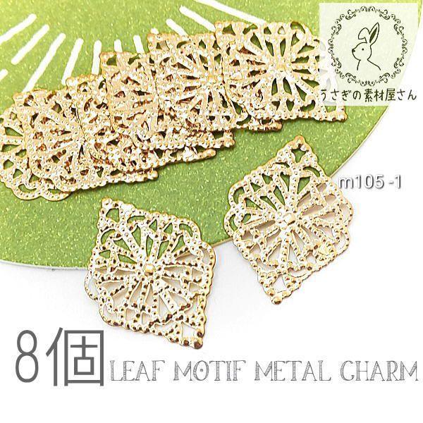 メタルパーツ リーフ 約22×16mm 透かし 極薄 軽い 植物 葉 ビジュー ハンドメイド パーツ 8個/m105-1