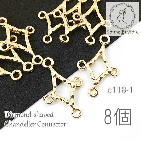 チャーム コネクター ダイヤ型 空枠 シャンデリア リンクパーツ レジン枠 8個/c118-1