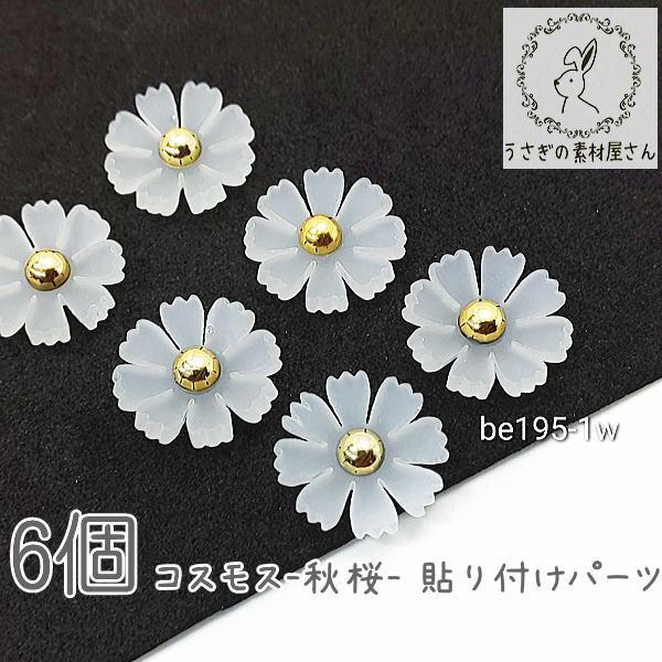 デコパーツ コスモス 14mm 樹脂製 秋桜 カボションにも フラワー 花 秋 特価 6個/ホワイト系/be195-1w