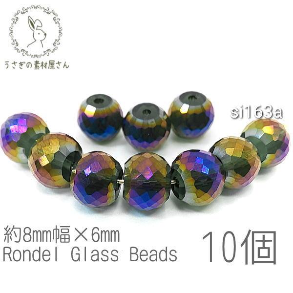 【送料無料】ガラスビーズ ボタンカット 約8mm幅 ロンデル パール光沢 サンキャッチャー 電気メッキ 10個/Aカラー/si163a