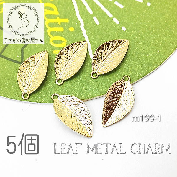 メタルチャーム 薄くて 軽い 小さめ リーフ 植物 メタル パーツ 葉 繊細 5個/m199-1
