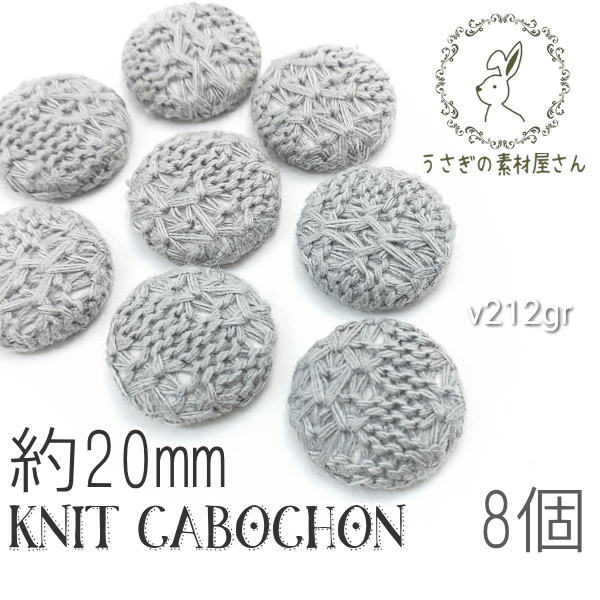 カボション サークル 20mm ニット 毛糸 くるみボタン パーツ 8個/グレー/v212gr