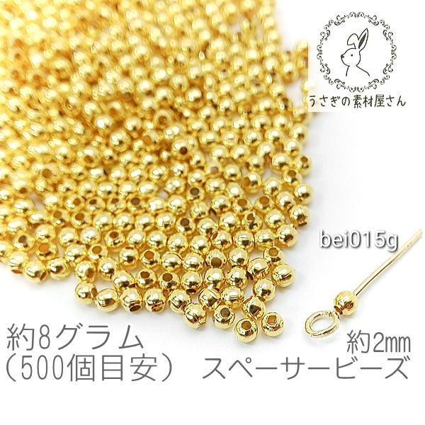 【送料無料】ビーズ スペーサー 2mm カドミウム 鉛 フリー 金属 手芸 ビーズ 8グラム/ゴールド色/bei015g