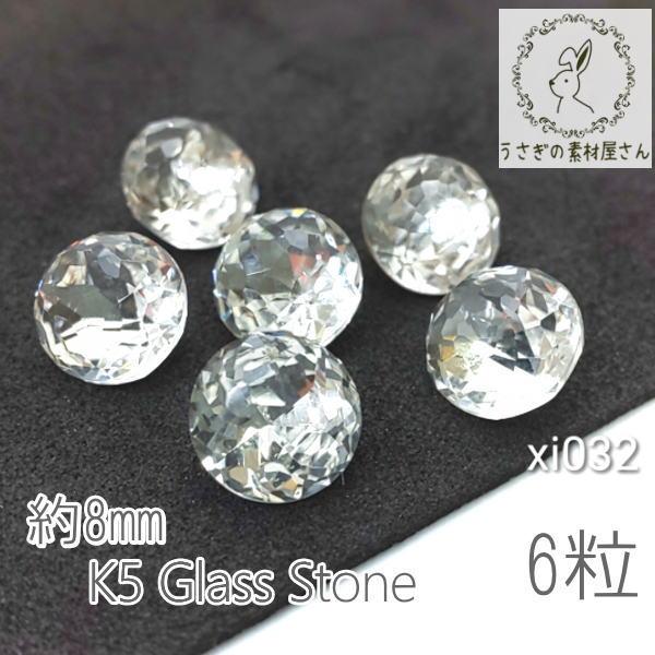 K5 ラインストーン 約8mm 裏鍍金 ガラスストーン クリスタル 6粒/xi032