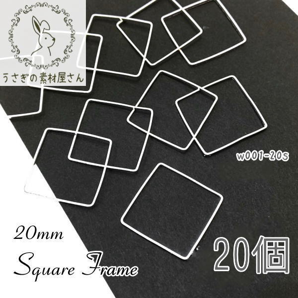空枠 スクエア 20mm メタルリング レジン空枠 四角 メタル パーツ 銅製 特価 20個/シルバー色/w001-20s