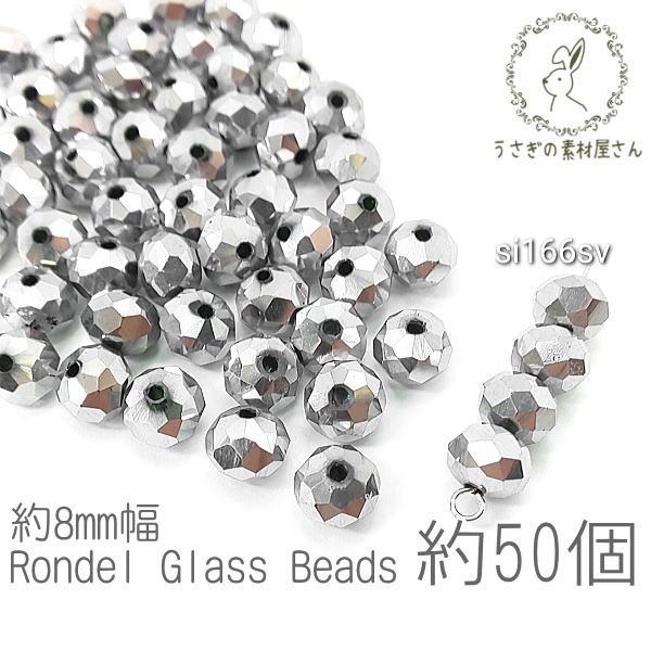 ガラスビーズ ボタンカット 約8mm幅 メタリック 電気メッキ ロンデル 約50個/シルバー色/si166sv