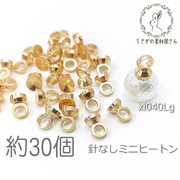 【送料無料】ヒートン キャップ 針なし 4mm×2.8mm 極小 基礎金具 ビーズキャップ ヒートン金具 約30個/ライトゴールド色/xi040Lg