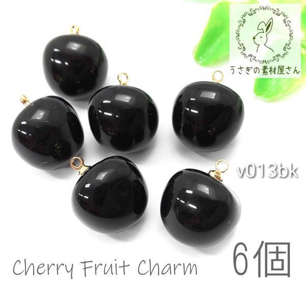 チャーム チェリー 実 ペンダント 特価 立体チャーム 立体サクランボ 6個/約13×14mm/ブラック/v013bk