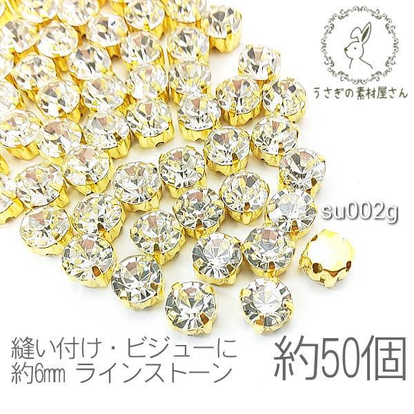 ラインストーン 約6mm 縫い付け クリア ガラスストーン ビジュー 真鍮製石座 約50粒/ゴールド色/su002g