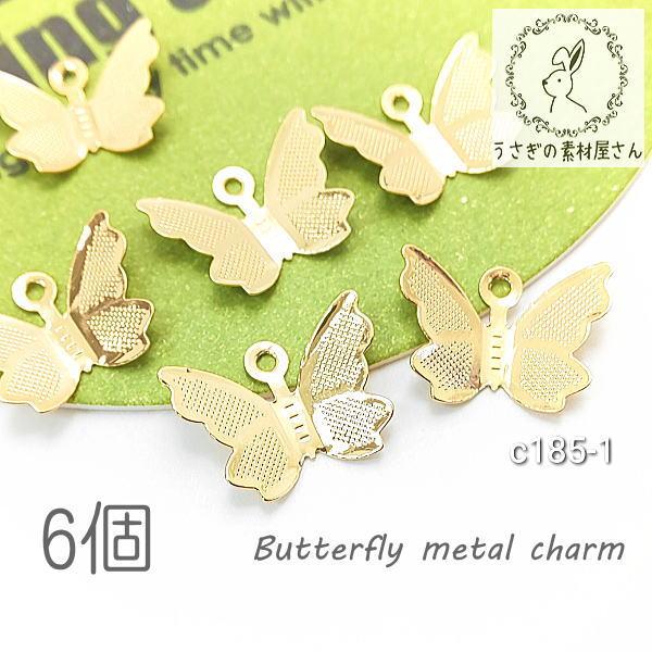 チャーム 蝶々 薄くて軽い 11mm メタルチャーム 貼り付け土台 バタフライ ハンドメイド パーツ 6個/c185-1
