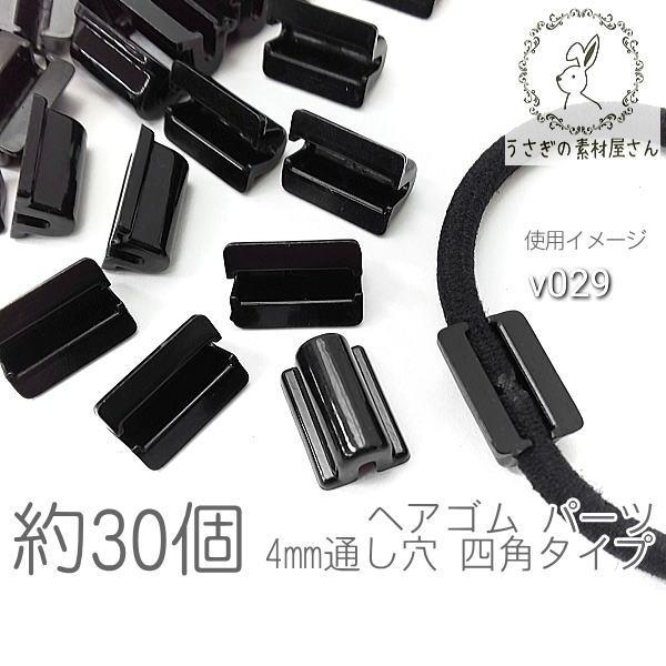 ヘアゴム パーツ 接続用 U型 4mm通し穴 四角タイプ ヘアアクセサリー製作用 約30個/ブラック/v029