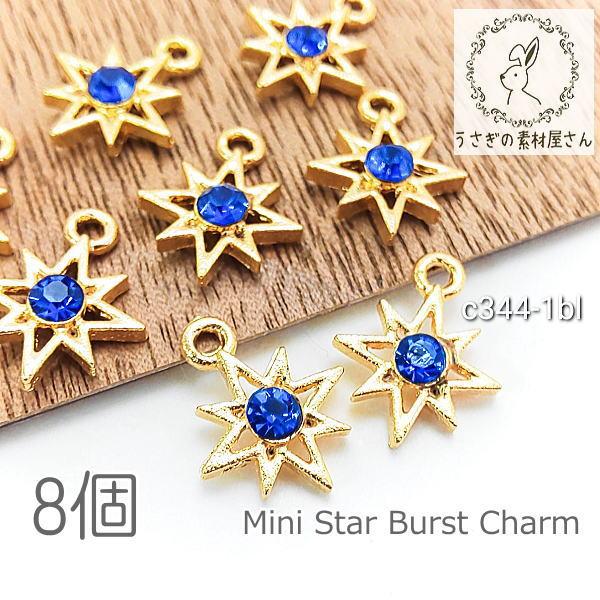 ストーンチャーム 星 10mm ミニ スターバースト チャーム 特価 小さい 宇宙雑貨 8個/ブルー/c344-1bl