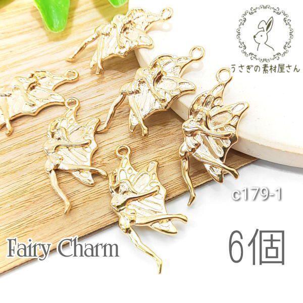妖精 チャーム ペンダント 約26×15mm フェアリー charm 6個 /c179-1