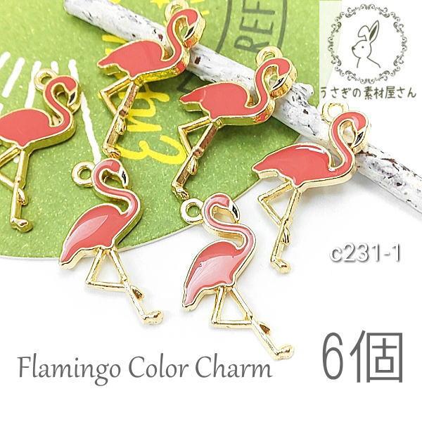 チャーム フラミンゴ エナメル 鳥 動物モチーフ カラー マリン ペンダントトップ 6個 /c231-1-c