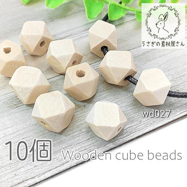 ウッド ビーズ ファセット 12mm キューブ 木製 アクセサリーパーツ 手芸材料 10個/wd027