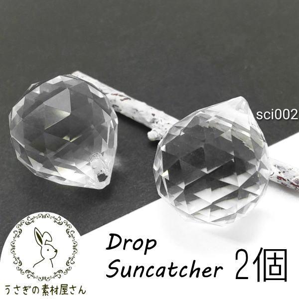 サンキャッチャー ガラスチャーム ドロップ 冬 スノー ガラスペンダント 約25×21mm 2個 クリスタル/sci002