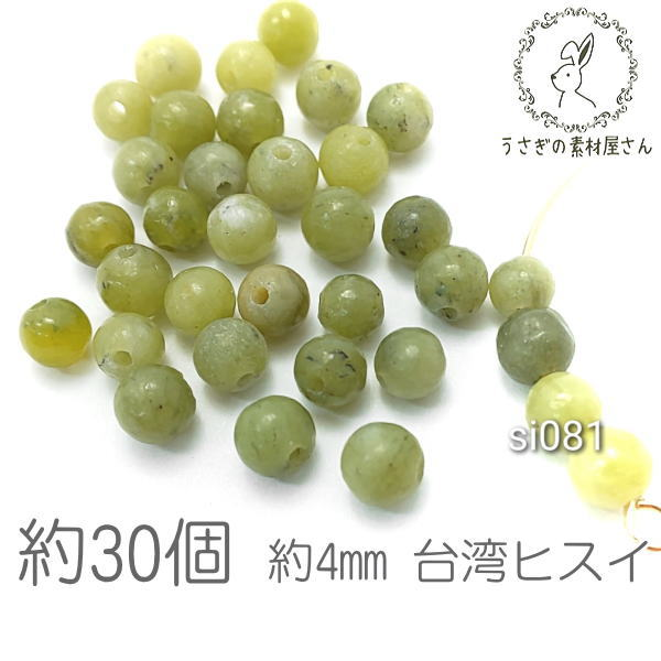 【送料無料】天然石 4mm 台湾ヒスイ ビーズ ハンドメイド パーツ アクセサリー製作 約4グラム(30個目安)/si081