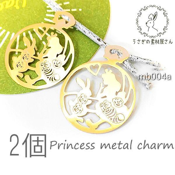 メタルチャーム プリンセス 姫 薄 おおぶり 繊細 約40×32mm 2個/mb004a