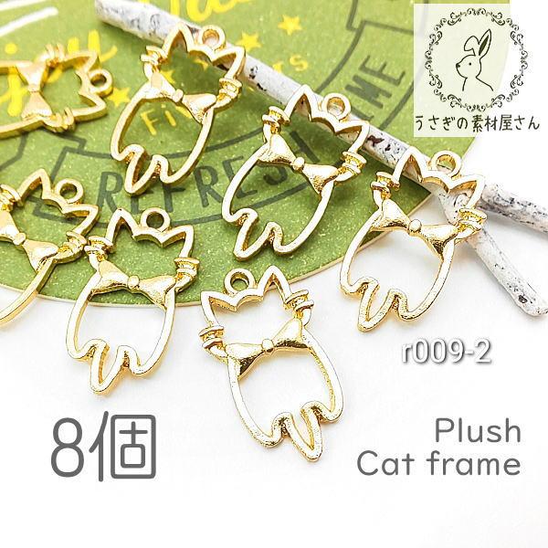 フレームチャーム 猫 空枠 20mm×12mm チャーム リボン キャット レジン枠 動物 8個/r009-2