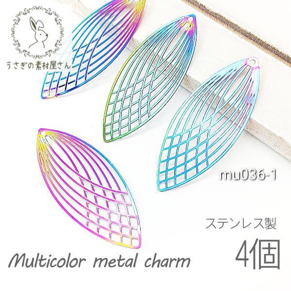 透かし メタルチャーム ステンレス マーキス ライス型 約40×16mm マルチカラー 4個/mu036-1