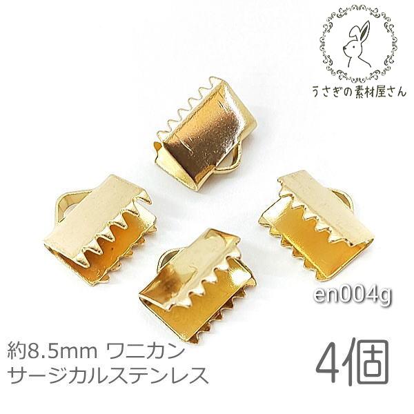 ワニ口 サージカルステンレス 8.5mm幅 ワニカン 留め具 ハンドメイド用 エンドパーツ 基礎金具 ゴールド色 4個/en004g