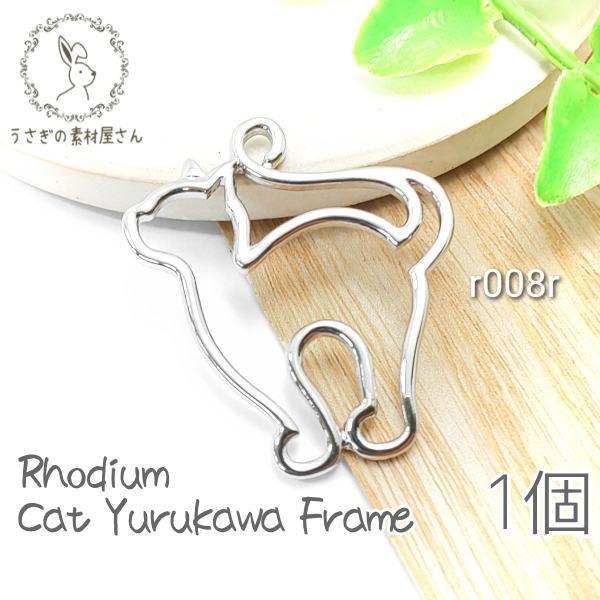 フレーム 猫 空枠 チャーム ペンダント レジン枠 高品質鍍金 韓国製 変色しにくい ねこ雑貨 1個/本ロジウム/r008r