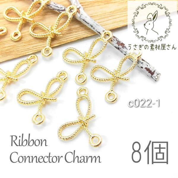 チャーム リボンcharm コネクター 吊り下げ つなぎ 8個/c022-1