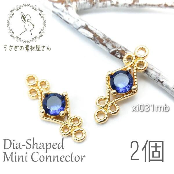 送料無料 ストーンチャーム 菱形 ダイヤ型 ガラス ミニ コネクター 2個/ミディアムブルー/xi031mb