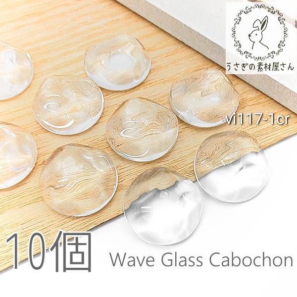 カボション パーツ クリア ガラスパーツ ウェーブ ディスプレイ ハンドメイド パーツ 10個/サークル 約18mm/vi117-1cr