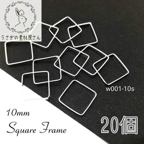 空枠 スクエア 10mm メタルリング レジン空枠 四角 メタル パーツ 銅製 特価 20個/シルバー色/w001-10s
