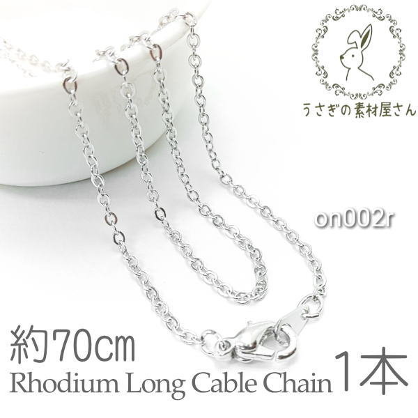 ネックチェーン 完成品 ロング 約70cm アズキ 平あずき 長いチェーン 高品質 韓国製 1本/本ロジウム/on002r