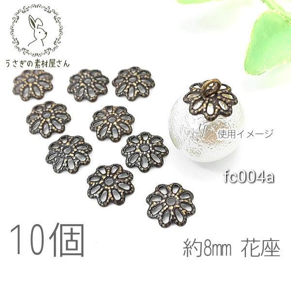 花座 ビーズキャップ 8mm 透かし フラワー 韓国製 パーツ 金古美色 高品質 10個/fc004a