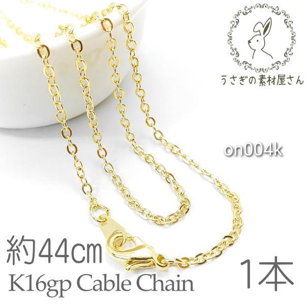 ネックチェーン 完成品 約44cm アズキ 平あずき 変色しにくい チェーン 高品質 韓国製 1本/k16gp/on004k