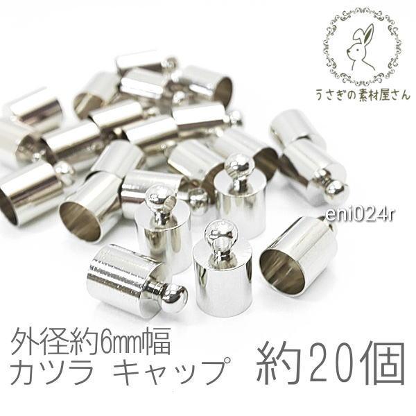 カツラ 紐留め 約6mm幅 コードエンド 内径約5.5mm タッセルキャップ 基礎金具 約20個/ロジウム色/eni024r