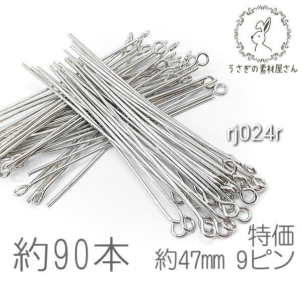 9ピン 約47mm ハンドメイド 基礎金具 アイピン ニッケルフリー 特価 ロジウム色 約90本/rj024r