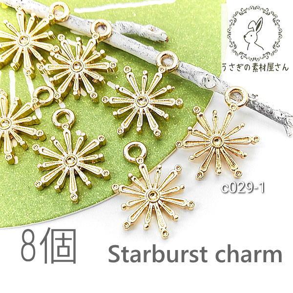 チャーム 訳アリ スターバースト 星 約15×13mm 石座 宇宙雑貨 雪の結晶 8個/c029-1