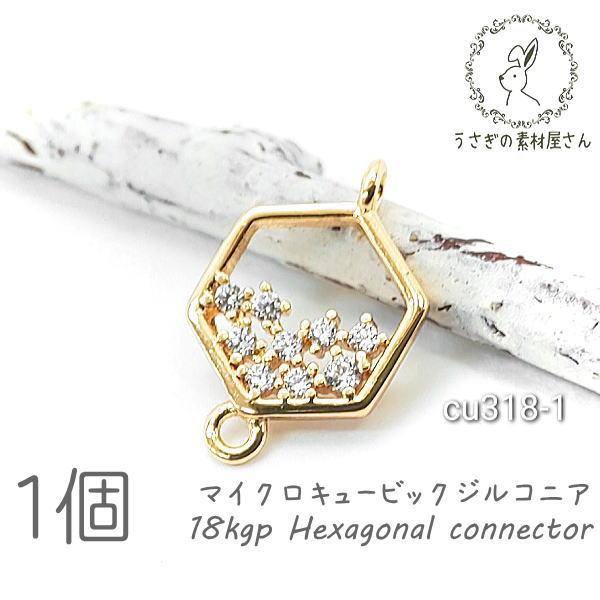 コネクターチャーム 18kgp 鍍金 六角形 キュービックジルコニア 小さい 蜂の巣 真鍮製 良品 1個/cu318-1