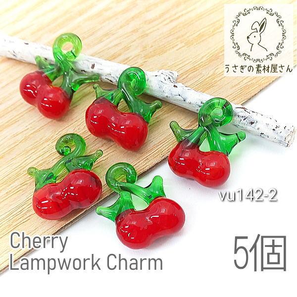 ガラスパーツ チャーム チェリー ランプワーク ハンドメイド ガラス さくらんぼ 約15mm~19mm 果物 5個/vu142-2