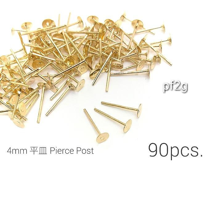 約90本☆4mm皿・合金製ピアスポスト☆ゴールド色【pf2g】