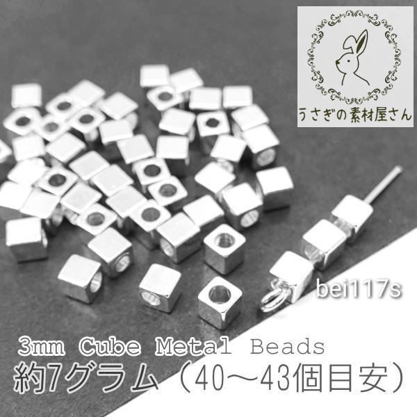 スペーサービーズ 約3mm キューブビーズ ボックス 真鍮 約7g/40~43個前後目安/シルバー色/bei117s