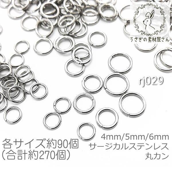 【送料無料】丸カン セット サージカルステンレス 4mm/5mm/6mm ハンドメイド用 金具 ステンレス鋼色 各約90個(計270個)/rj029