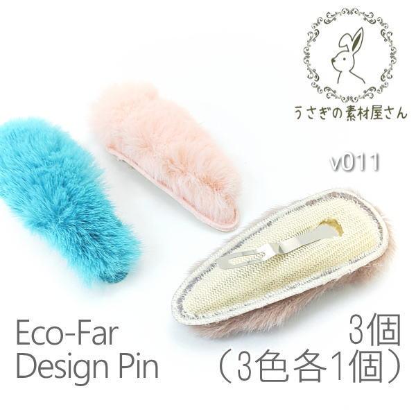 ヘアピン パッチンピン エコ ファー フェイク ヘアアクセサリー製作に 柔らかファー 3個/v011