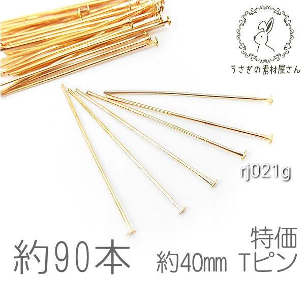 tピン 約40mm ハンドメイド 基礎金具 ヘッドピン ニッケルフリー 特価 ゴールド色 約90本/rj021g