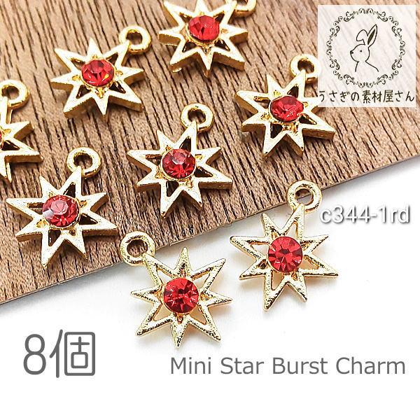 ストーンチャーム 星 10mm ミニ スターバースト チャーム 特価 小さい 宇宙雑貨 8個/レッド/c344-1rd