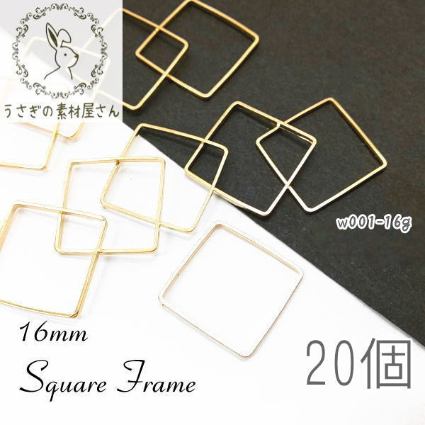 空枠 スクエア 16mm メタルリング レジン空枠 四角 メタル パーツ 銅製 特価 20個/ゴールド色/w001-16g