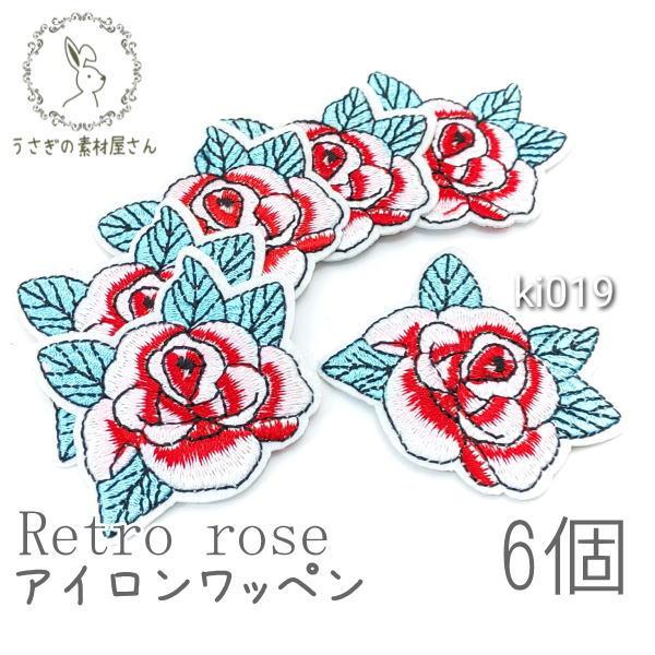 アイロンワッペン ローズ レトロ オールド タトゥ柄 薔薇 バラ簡単ハンドメイドに 6枚 約57×45mm/ki019